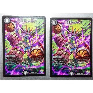 デュエルマスターズ(デュエルマスターズ)の(150円にします)ZERO ハンド (2枚セット)(シングルカード)