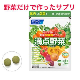 FANCL - 満点野菜❣️一袋30日分🥕🥦🍅🍆🧅