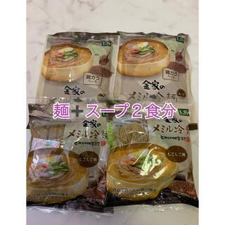 韓国 冷麺 金家のメミル冷麺2食分(麺類)