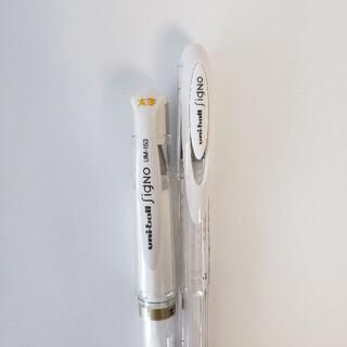 ミツビシエンピツ(三菱鉛筆)の新品 三菱鉛筆 ゲルボールペン 2種セット sigNo シグノ 白 ユニボール(カラーペン/コピック)