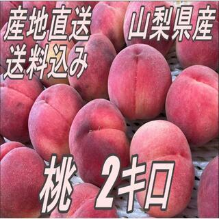 大人気フルーツ 産地直送 山梨県産 訳アリ 桃 2キロ 4~5玉