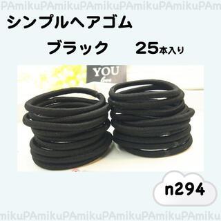 ヘアゴム シンプル リングゴム 黒 25本 セット