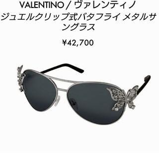 VALENTINO - 定価47200円❇️VALENTINO バタフライクリップ サングラス