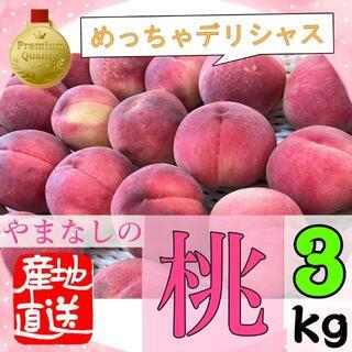 大人気フルーツ 産地直送 山梨県産 訳アリ 桃 3キロ 9~12玉