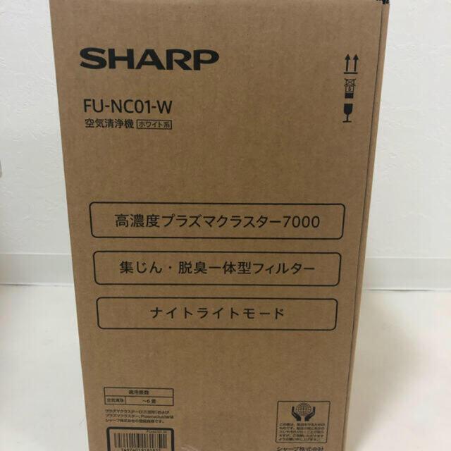 SHARP(シャープ)の新品 シャープ SHARP 空気清浄機(FU-NC01-W ) スマホ/家電/カメラの生活家電(空気清浄器)の商品写真