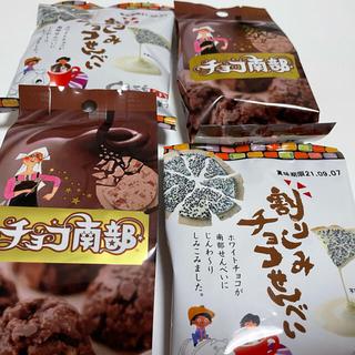 チョコ南部と割りしみチョコせんべい(菓子/デザート)
