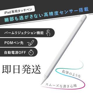iPad タッチペン 自動電源OFF