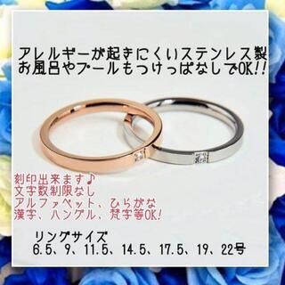 刻印無料アレルギー対応!ステンレス製2mmCZペアリング 指輪 ピンキーリング