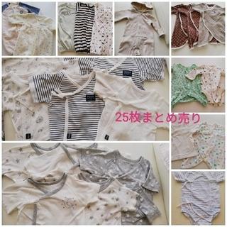 babyGAP - 秋冬生まれ新生児用 25枚まとめ売り カバーオール 肌着 アウター