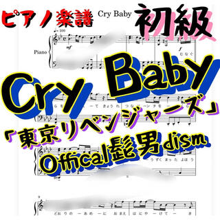 ピアノ楽譜 初級 Cry Baby 「東京リベンジャーズ」Offical髭男(ポピュラー)