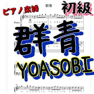 ピアノ楽譜 初級 群青 YOASOBI(ポピュラー)