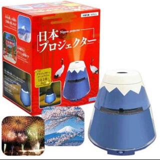 富士山型ライト 日本プロジェクター 照明 ルームライト インテリア(プロジェクター)