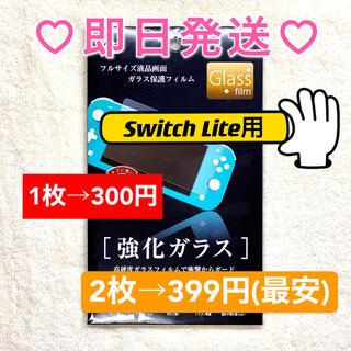 NintendoSwitchLite 液晶保護 ガラスフィルム スイッチライト1(その他)