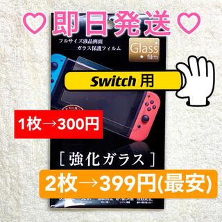 Nintendo Switch 液晶保護フィルム ガラスフィルム スイッチ 1枚(その他)