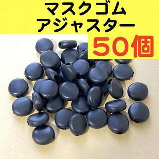 【黒丸型】50個 アジャスター マスクゴム用ストッパー