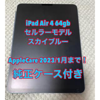 iPad - iPad Air 4 wifi+セルラー 64gb スカイブルー