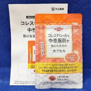 タイショウセイヤク(大正製薬)の大正製薬 コレステロールや中性脂肪が気になる方のカプセル(ダイエット食品)