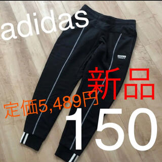 adidas - ☆新品☆adidas アディダス ジュニアパンツ ズボン ブラック 150サイズ