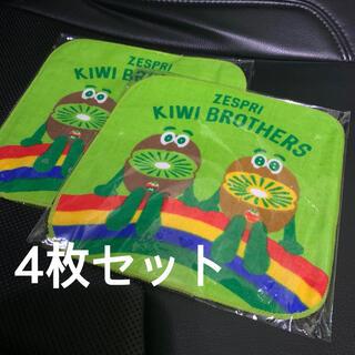 【早い者勝ち】新品非売品 ゼスプリ キウイブラザーズ タオルハンカチ 4枚セット