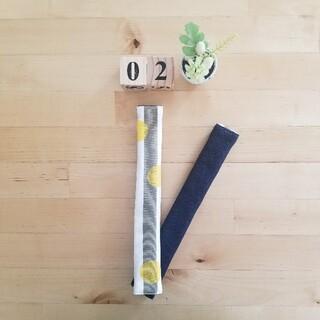 《水筒肩紐カバー》リバーシブル 水玉・ストライプ 黄色・グレー& デニム風 02(外出用品)