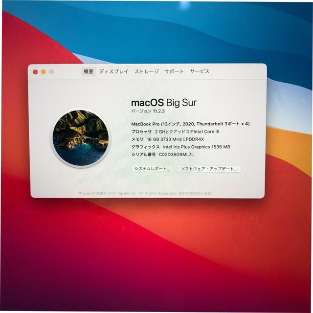 Mac (Apple)(マック)の[美品]macbook pro 2020 13inch 上位モデル セット品有 スマホ/家電/カメラのPC/タブレット(ノートPC)の商品写真