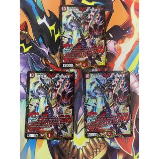 デュエルマスターズ(デュエルマスターズ)の龍世界ドラゴ大王 CS優勝プロモ 3枚セット(シングルカード)