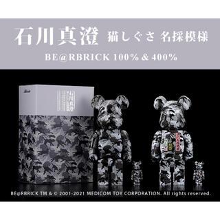 メディコムトイ(MEDICOM TOY)のBE@RBRICK 石川真澄「猫しぐさ 名採模様」 100% & 400%(その他)