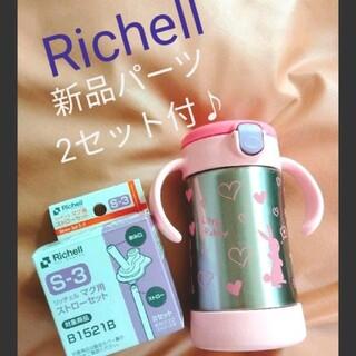 リッチェル(Richell)の新品パーツ付☆Richell 水筒 ピンク 両手  ストローマグ 保冷(水筒)