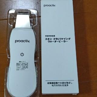 プロアクティブのスキンクラリファイングウォーターピーラー(フェイスケア/美顔器)