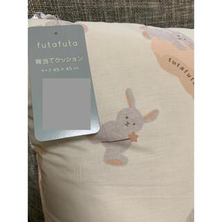 futafuta - ☆ 新品 ☆*:.。フタフタ フタうさ うさぎ 背当てクッションfutafuta