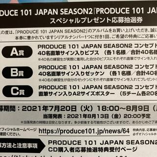 Produce 101 JAPAN 日プ2 応募券 シリアル 1枚