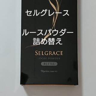 ナリス化粧品 - セルグレース ルースパウダー(詰め替え)