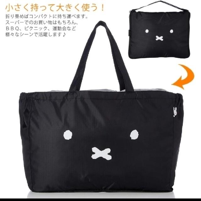 ミッフィー 折りたたみ レジカゴバッグ エコバッグ レディースのバッグ(エコバッグ)の商品写真