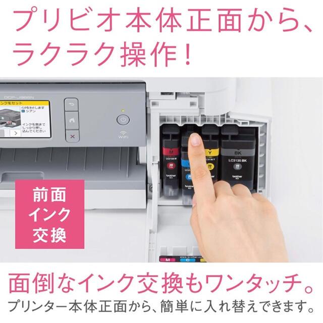 brother(ブラザー)のbrother MFC-J738DN ブラザー FAX 電話 コピー スキャナー スマホ/家電/カメラのPC/タブレット(PC周辺機器)の商品写真