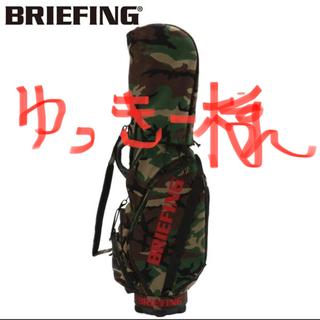BRIEFING - BRIEFING ウッドランドカモ 9.5型  キャディバッグ  ブリーフィング