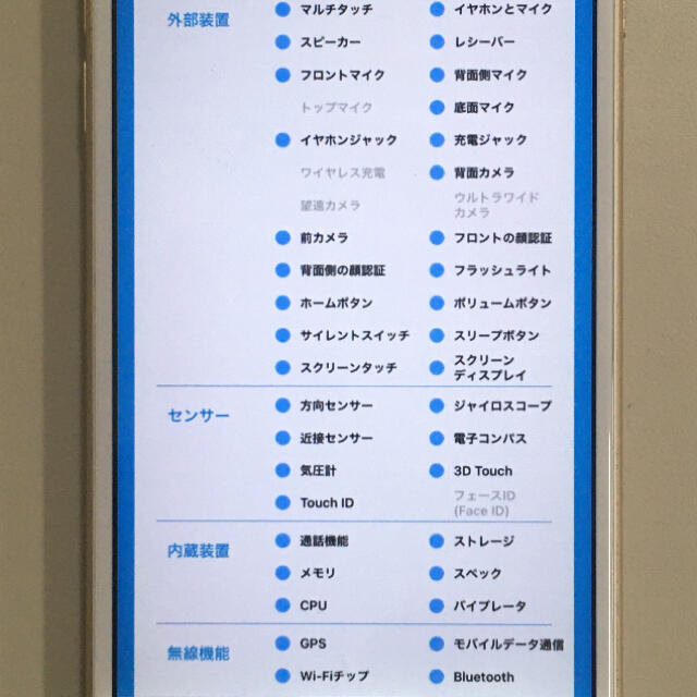 iPhone6sとiPhone7の2台セット スマホ/家電/カメラのスマートフォン/携帯電話(スマートフォン本体)の商品写真