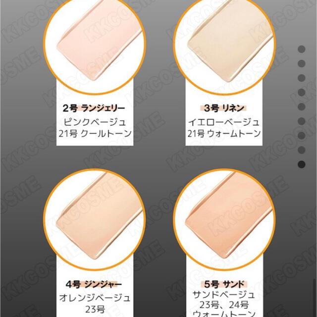 クリオ ファンフェア キルカバー  クッションファンデ ジンジャー コスメ/美容のベースメイク/化粧品(ファンデーション)の商品写真
