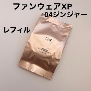 クリオ ファンフェア キルカバー  クッションファンデ ジンジャー