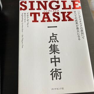 SINGLE TASK一点集中術 「シングルタスクの原則」ですべての成果が最大に