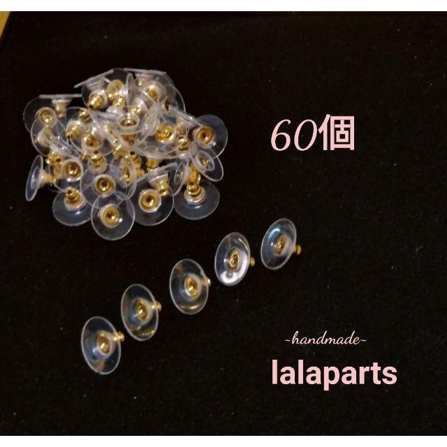 R760 下向き防止キャッチ 60個 ハンドメイドの素材/材料(各種パーツ)の商品写真