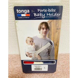 トンガ(tonga)の未使用☆トンガ☆ ベビーホルダー Lサイズ 抱っこ紐(スリング)