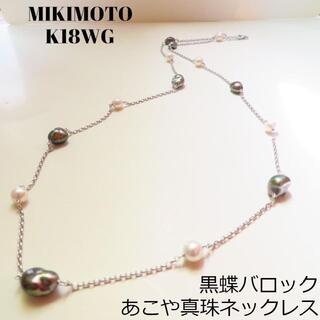 ミキモト(MIKIMOTO)の【ミキモト】K18WG 黒蝶 バロック あこや真珠 ステーションロングネックレス(ネックレス)