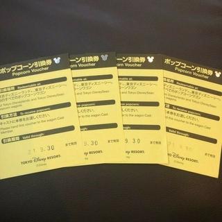 ディズニー(Disney)のディズニー ポップコーン引換券 4枚セット(フード/ドリンク券)