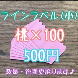 ◎オーダー可◎ 100枚 ◎ 桃  小 ラインラベル 園芸ラベル カラーラベル(その他)