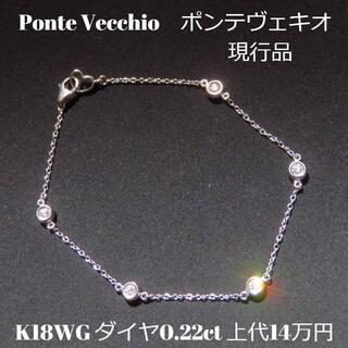 ポンテヴェキオ(PonteVecchio)の【ポンテヴェキオ】現行品 K18WG ダイヤ0.22ct ステーションブレス(ブレスレット/バングル)
