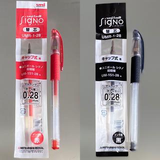 ミツビシエンピツ(三菱鉛筆)の【替芯付き】水性ペン 0.28mm 黒(ペン/マーカー)