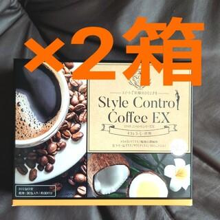 エイボン(AVON)のスタイルコントロールコーヒー 2箱(ダイエット食品)