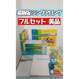美品☆最新版シングアロング ディズニー英語システムDWE リニューアル 最新