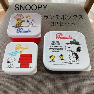 SNOOPY - 【新品】SNOOPY ランチボックス 3Pセット