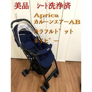 Aprica - 美品 Aprica Karoon Air カルーンエアー 最軽量